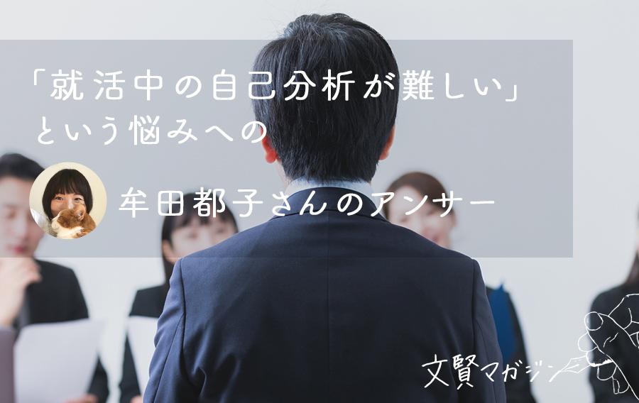 「就活中の自己分析が難しい」という悩みへの牟田都子さんのアンサー