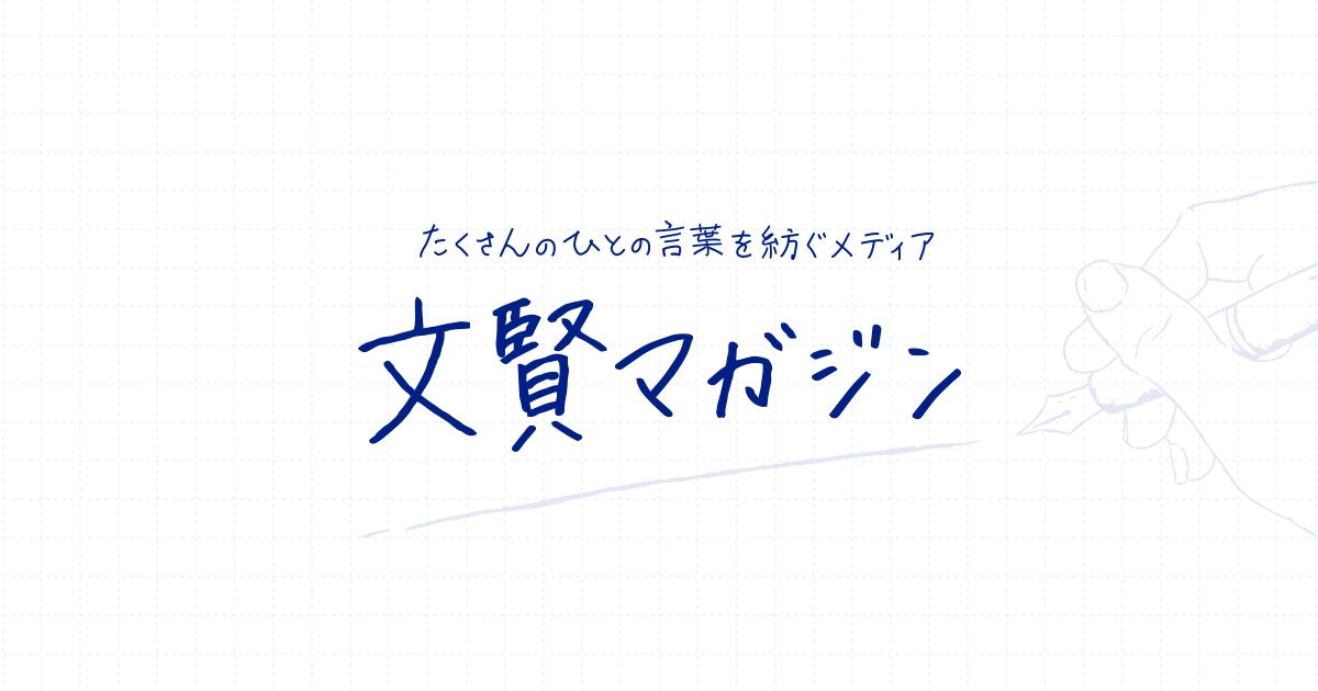 文賢マガジン