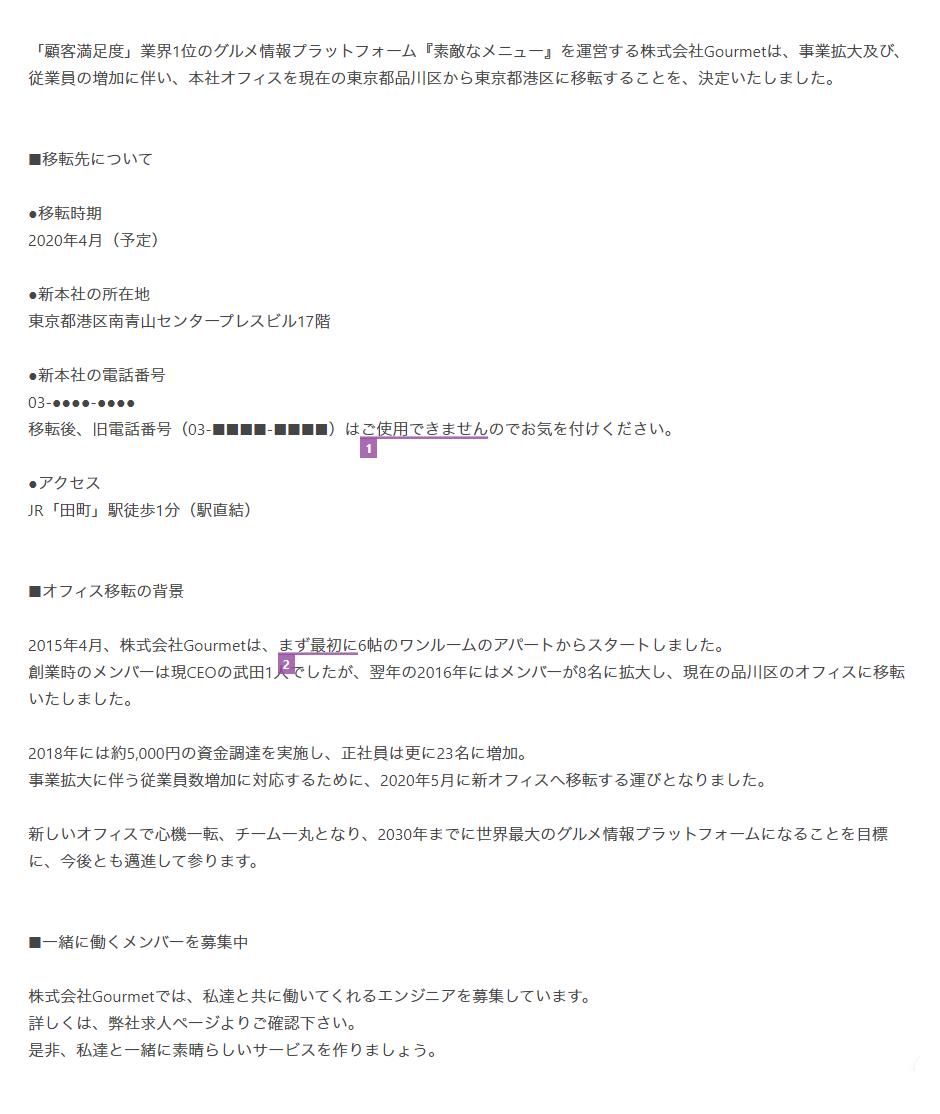 文賢の校閲支援機能の画面