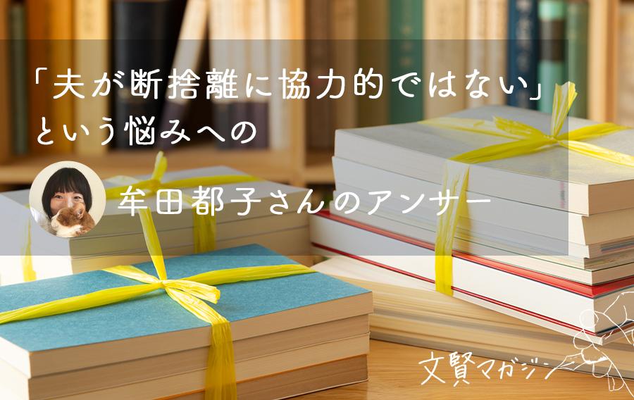 「夫が断捨離に協力的ではない」という悩みへの牟田都子さんのアンサー