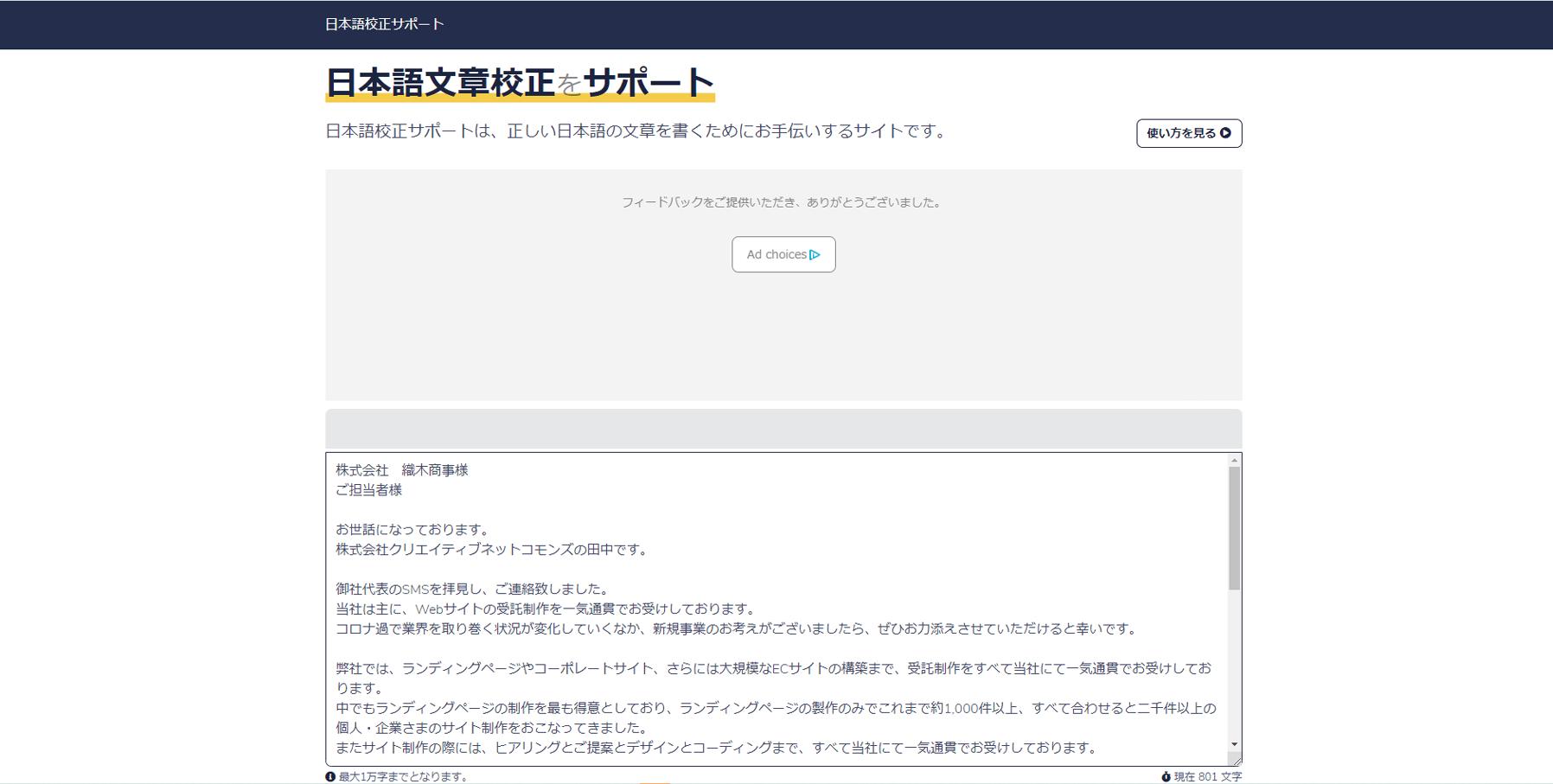 日本語校正サポート使用画像