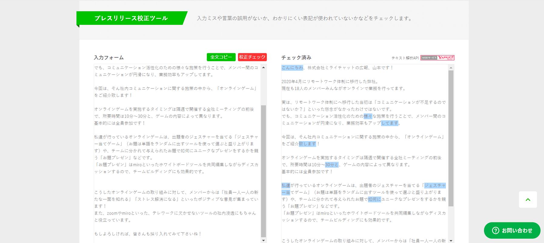 プレスリリース校正ツール使用画像