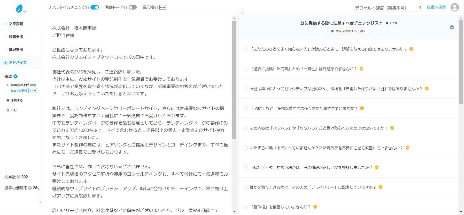 文賢の使用画面像3