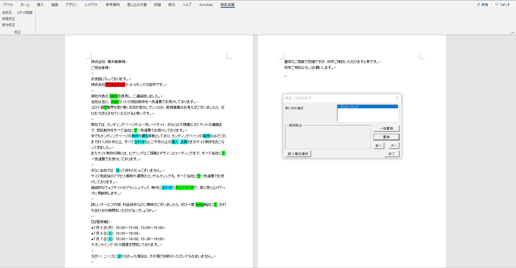 Microsoft Word使用画像1