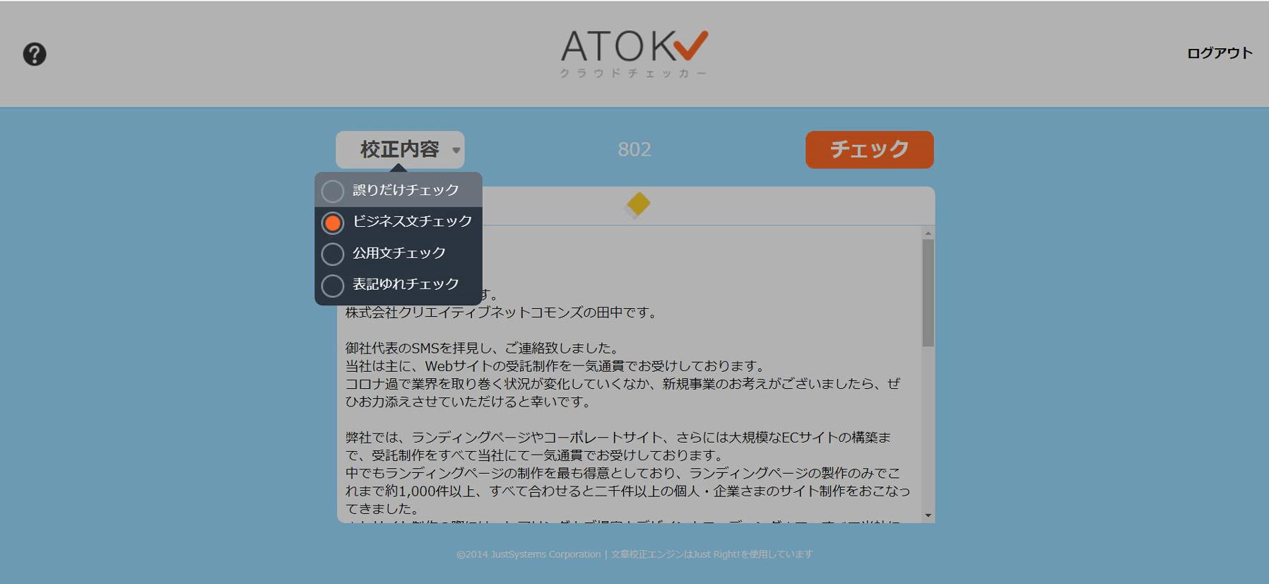ATOKクラウドチェッカー使用画像1