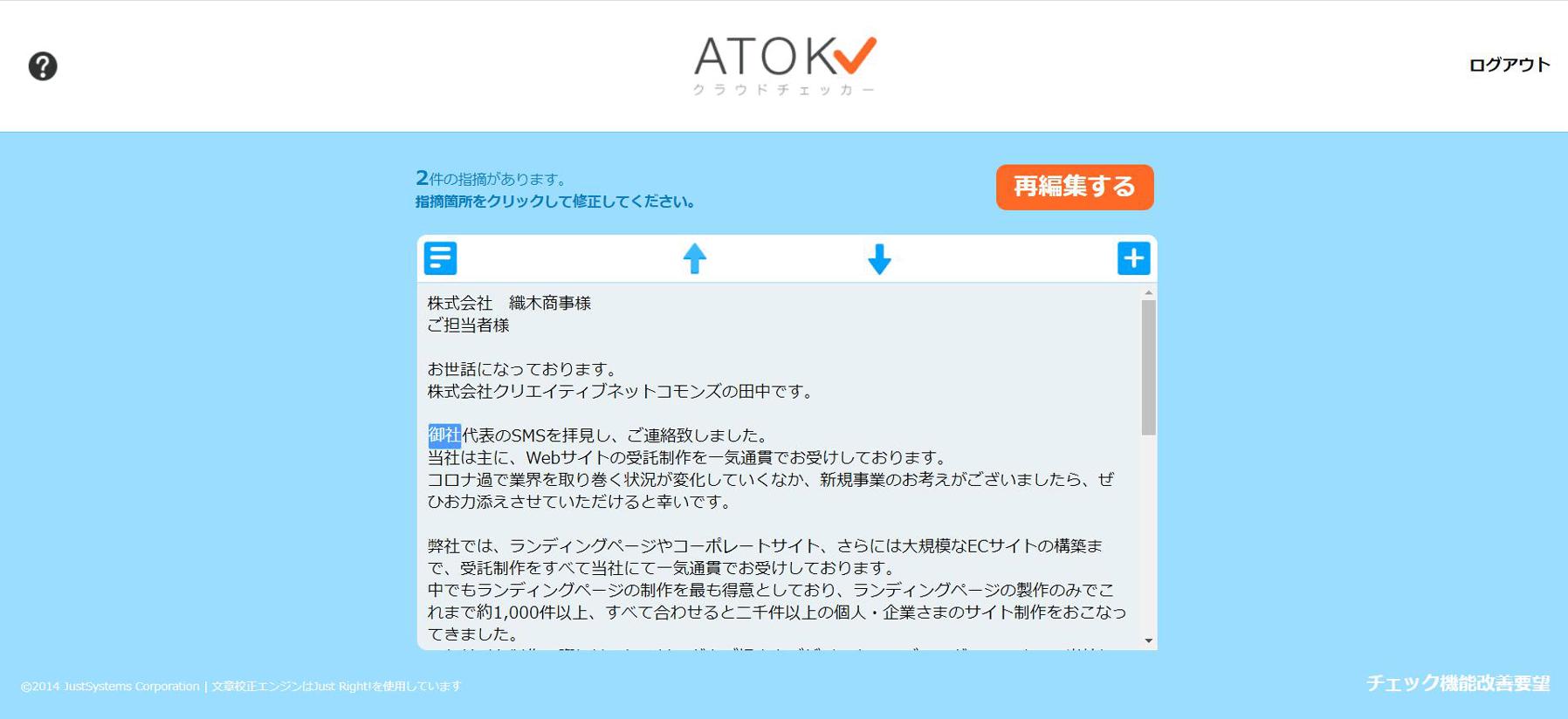 ATOKクラウドチェッカー使用画像2