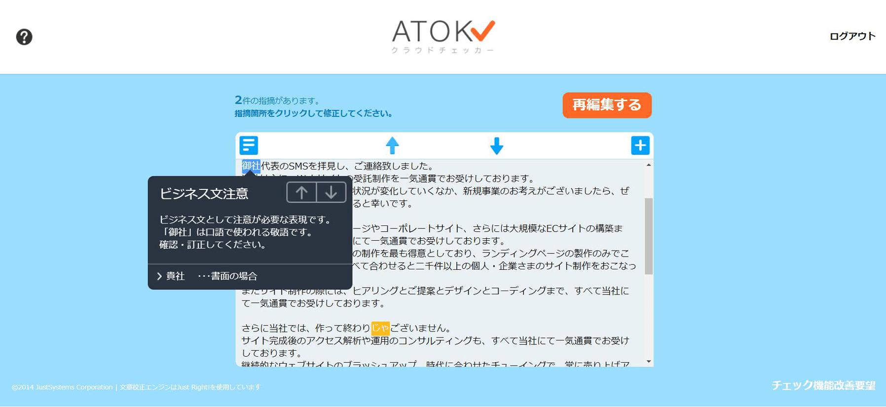 ATOKクラウドチェッカー使用画像3