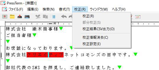 Press Term使用画像3