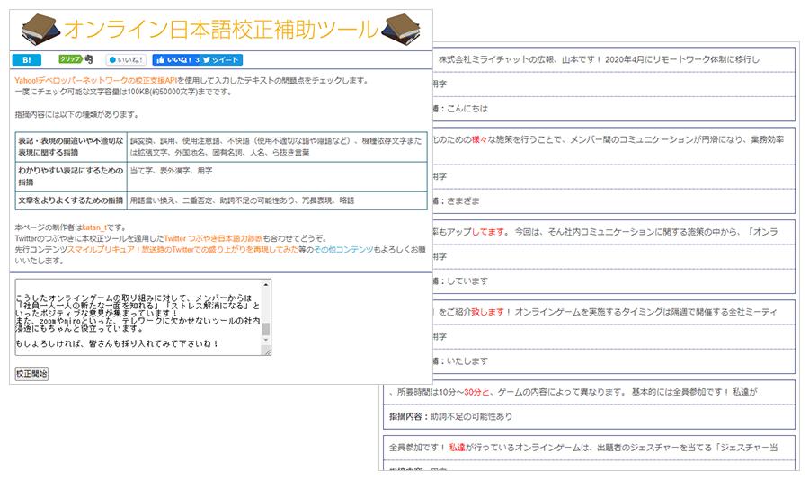 オンライン日本語校正補助ツール使用画像