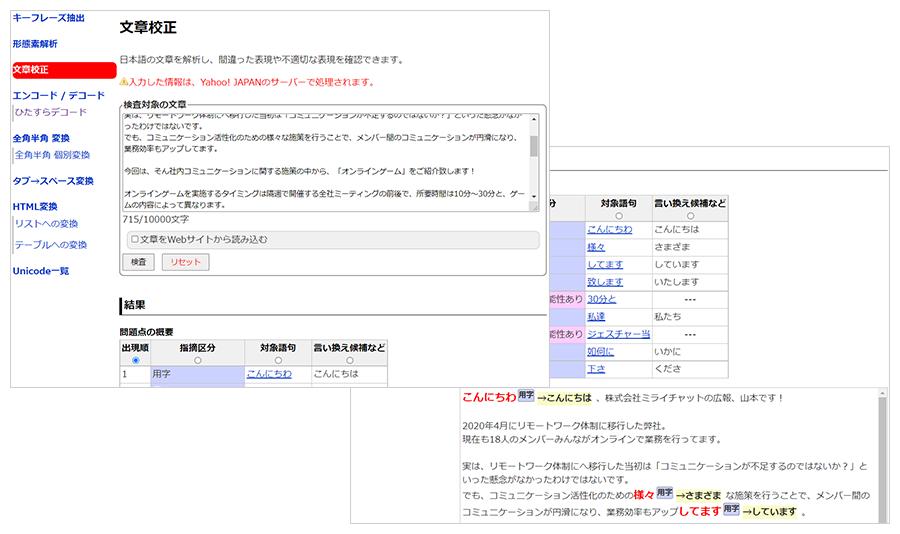 文章校正ツール(so-zou.jp)使用画像