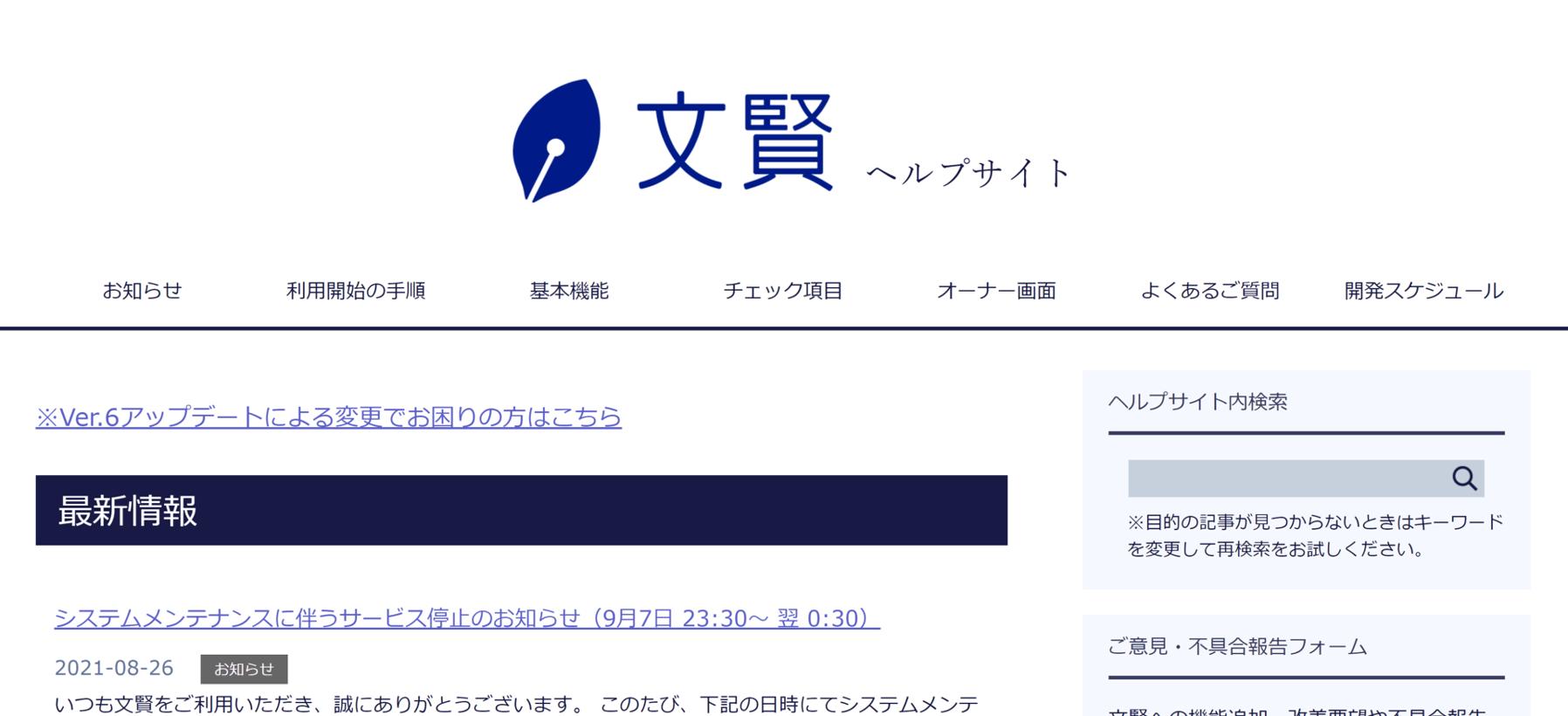 文賢ヘルプサイト